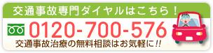 交通事故専門ダイヤル0120700576
