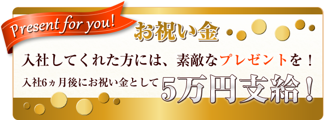入社6カ月後にお祝い金として5万円支給