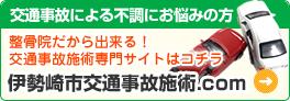 伊勢崎市交通事故施術.com