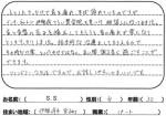 伊勢崎市宮子町 首の痛み 32歳 女性 S.Sさん