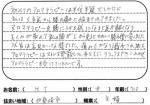 伊勢崎市 膝痛 アロマテラピー 71歳 女性 H.Tさん