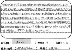 伊勢崎市戸谷塚町 肩こり 31歳 男性 S.Oさん