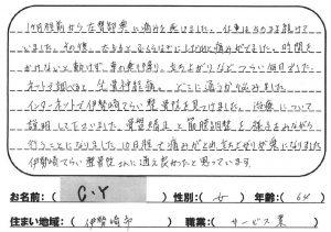 伊勢崎市 坐骨神経痛 60代 C.Y様 女性