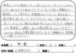 伊勢崎市 整体(腰痛)女性 Y.Oさん