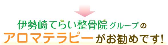 伊勢崎てらい整骨院グループのアロマテラピーがおすすめです!