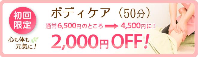 ボディケア(50分)初回限定2,000円OFFの4,300円に!