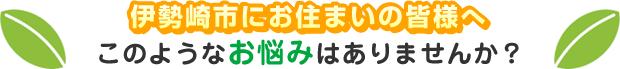 伊勢崎市にお住まいの皆様、このようなお悩みはありませんか?