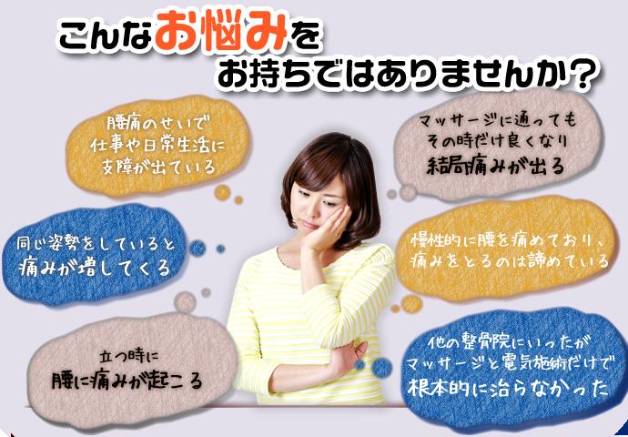 慢性の腰痛もおまかせください このようなお悩みはありませんか?