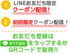 LINE@友だち追加方法