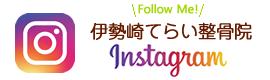 伊勢崎てらい整骨院Instagram