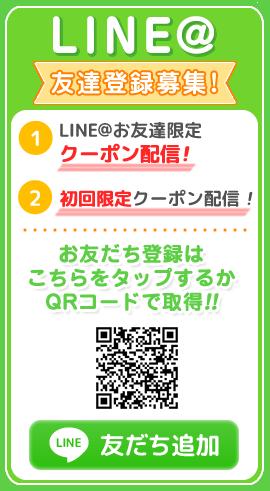 LINE@友達登録募集!初回限定クーポン、友達限定クーポン配信中!