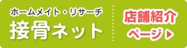 接骨ネット店舗紹介ページ