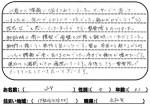伊勢崎市除ヶ町 腰痛 43歳 女性 J・Yさん