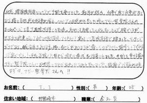 伊勢崎市 腰椎ヘルニア 男性 30代 T.Iさん