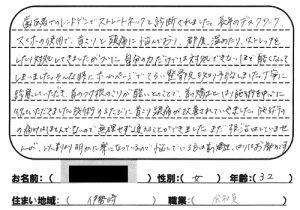 伊勢崎市 ストレークネック 30代 M・F様 女性